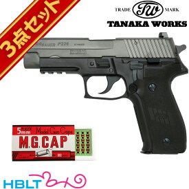 タナカワークス SIG P226 Evolution2 HW 発火式モデルガン キャップセット /シグ ザウエル SAUER JSD リアルな質感