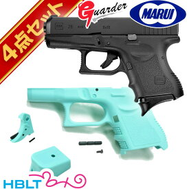 東京マルイ グロック26 ロビンエッグ カスタム 本体 フレーム トリガー マガジンベース セット /Glock G26 グロック 26 カスタム パーツ ガーダー
