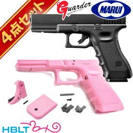 東京マルイ グロック17 ピンク カスタム 本体 フレーム トリガー マガジンベース セット /Glock G17 グロック 17 カスタム パーツ ガーダー
