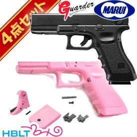 東京マルイ グロック18C ピンク カスタム 本体 フレーム トリガー マガジンベース セット /Glock G18C グロック 18 カスタム パーツ ガーダー