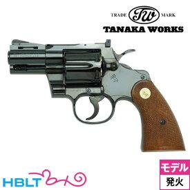 タナカワークス コルト パイソン R-model スチール フィニッシュ 2.5インチ 発火式モデルガン リボルバー /タナカ tanaka Colt Python 357 Magnum マグナム 銃