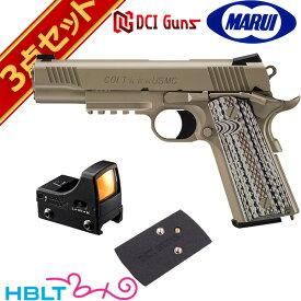 東京マルイ COLT M45A1 CQB PISTOL ガスブローバック ドットサイト セット /M45 ガバメント DCI ドットサイト ダットサイト マイクロプロサイト/ハロウィン/コスプレ/仮装/衣装
