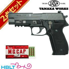 SIG P226 Mk25 Evolution 2 Frame HW 発火式 モデルガン キャップセット /シグ ザウエル SAUER ハンドガン ピストル 拳銃 エボリューション2
