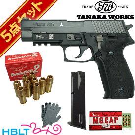 SIG P226 Mk25 Evolution 2 Frame HW 発火式モデルガン フルセット /シグ ザウエル SAUER ハンドガン ピストル 拳銃 エボリューション2
