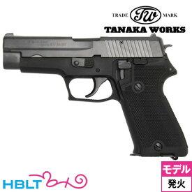 タナカワークス SIG P220 陸上自衛隊モデル Evolution2 フレームHW ブラック モデルガン /タナカ tanaka シグ ザウエル SAUER JSD 陸自 ハンドガン ピストル 拳銃 エボリューション 銃