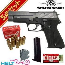 タナカワークス SIG P220 陸上自衛隊モデル Evolution2 HW ブラック 発火式モデルガン フルセット /シグ ザウエル SAUER JSD リアルな質感