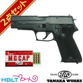 タナカワークス SIG P220 海上自衛隊モデル Evolution2 フレームHW ブラック 発火式 モデルガン キャップセット /シグ ザウエル SAUER JSD 海自 ハンドガン ピストル 拳銃 エボリューション2