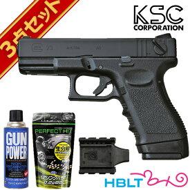 KSC グロック G23F スライド HW ブラック ガスブローバック 本体 フルセット /Glock23 Gシリーズ グロック23 ガスガン エアガン GBB サバゲー 銃