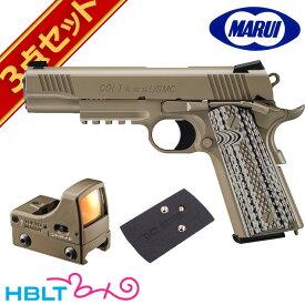 東京マルイ COLT M45A1 CQB PISTOL ガスブローバック マイクロプロサイト セット FDE /ガスハンドガン GBB/ハロウィン/コスプレ/仮装/衣装