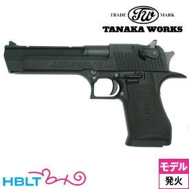 タナカワークス デザートイーグル .50AE ブラック(発火式 モデルガン 本体) /タナカ tanaka Desert Eagle