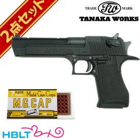 タナカワークス デザートイーグル .50AE HW 発火式モデルガン キャップセット