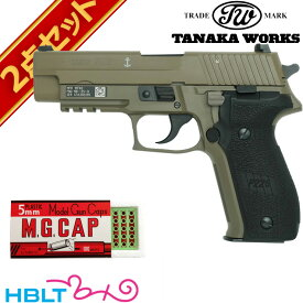 タナカワークス シグ P226 Mk25 デザート セラコート Evolution2 フレームHW 発火式モデルガン キャップセット /SIG シグ ザウエル SIG SAUER ハンドガン ピストル 拳銃 エボリューション2 セラコート