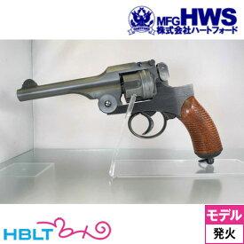 ハートフォード 二十六年式拳銃 木製グリップ HW エイジドカスタム(発火式 モデルガン 完成 リボルバー) /Hartford HWS 旧日本軍 旧軍 26式 26年式