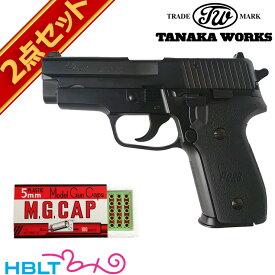 タナカワークス シグ P228 Evolution2 HW ブラック 発火式 モデルガン 本体 キャップセット /SIG P226 の コンパクト バージョン