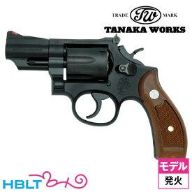 タナカワークス S&W M19 コンバット マグナム Ver.3 HW ブラック 2.5インチ(発火式 モデルガン 完成 リボルバー) /タナカ tanaka SW Kフレーム Combat Magnum