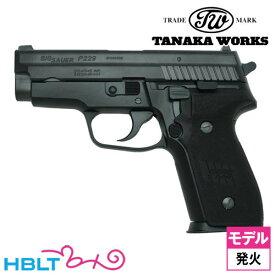 タナカワークス SIG P229 Evolution 2 フレームHW ブラック(発火式 モデルガン 本体) /タナカ tanaka シグ ザウエル SAUER ハンドガン ピストル 拳銃 エボリューション2