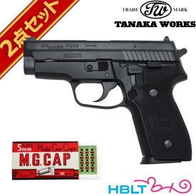 【3月10日入荷 予約商品】タナカワークス SIG P229 Evolution 2 Frame HW 発火式 モデルガン 本体 キャップセット /シグ ザウエル SAUER ハンドガン ピストル 拳銃 エボリューション2