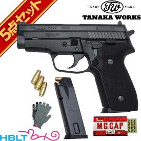 【3月10日入荷 予約商品】タナカワークス SIG P229 Evolution 2 Frame HW 本体 フルセット /シグ ザウエル SAUER ハンドガン ピストル 拳銃 エボリューション2