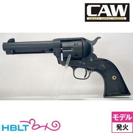 CAW Colt SAA.45(2nd Gen.) HW ブラック 4_3/4 Civilian/シビリアン Black(発火式 モデルガン 完成 リボルバー) /Craft Apple Works カウ クラフトアップルワークス ピースメーカー S.A.A ウエスタン Peace Maker シングル アクション アーミー