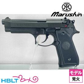 マルシン M9 HW ブラック(発火式 モデルガン 完成品) /ベレッタ Beretta M92FSの米軍採用モデル