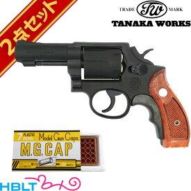 タナカワークス M13 FBIスペシャル グリップアダプター付 Ver.3 HW 3インチ 発火式 モデルガン キャップセット /SW Kフレーム M13 M65 357 セット