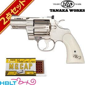 タナカワークス コルトパイソン スネークアイズ R-model ニッケルフィニッシュ 2.5インチ 発火式 モデルガン キャップセット /SNAKE EYES Colt Python 357 Magnum マグナム セット