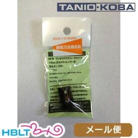 タニオコバ ワンタッチスクリュージョイント サイレンサー取付用 東京マルイ コルト ガバメント M1911 ハイキャパ 共用 メール便 対応商品/Tanio-Koba GM 45オート タニコバ Hi-Capa カスタムパーツ