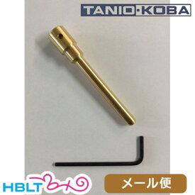 タニオコバ ガイド ロッド 東京マルイ コルト ガバメント M1911A1 ハイキャパ 共用 メール便 対応商品/Tanio-Koba GM 45オート タニコバ Hi-Capa カスタムパーツ
