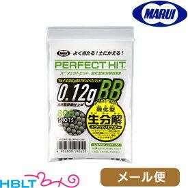 東京マルイ BB弾 酸化型生分解 0.12g PERFECT HIT 800発入 メール便 対応商品/BIO バイオ サバゲー