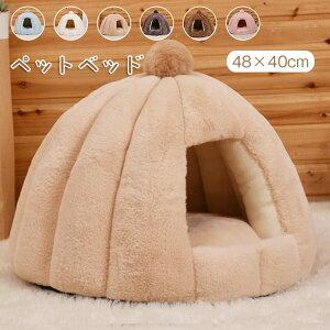 ペットハウス ドーム型 ペットベッド 猫ハウス 犬ベッド テントの形秋 ネコ クッション 小型犬 ペット用品 キャットハウス 犬猫兼用 可愛い ふわふわ 防寒 秋冬 室内用 暖かい おしゃれ ペッ