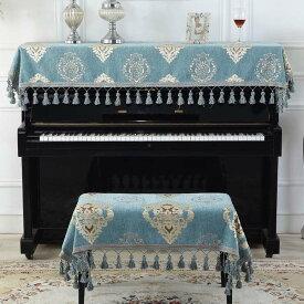 ピアノトップカバー ピアノカバー アップライト ピアノカバー シンプル 椅子カバー 刺繍 椅子カバー(140cm*90cm) ピアノカバー(200cm*90cm) トップカバー 北欧 電子ピアノカバー デジタルカバー 直立型 マルチカバー 防塵カバー 上品 おしゃれ