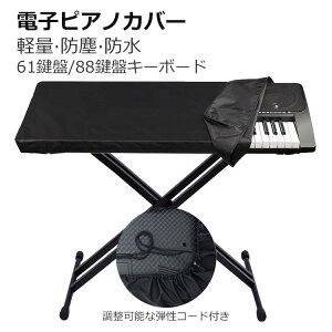 電子ピアノカバー 防水 保護カバー 軽量 鍵盤カバー 88鍵 ピアノキーボード カバー 調整可能な弾性コード付き 61鍵 ダストカバー デジタルピアノ 弾力あり 防塵カバー