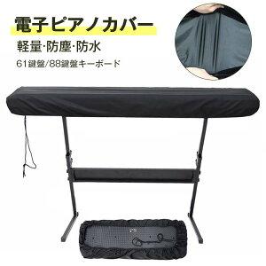 ピアノキーボードカバー 電子ピアノカバー 伸縮性 ベルベット ダストカバー 調整可能な弾性コード付き 61鍵 電子キーボード カバー デジタルピアノ 防塵カバー