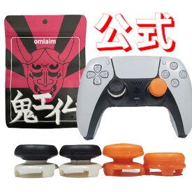 鬼エイム 鬼フリーク FPS Freek コントローラー フリーク エイム向上 Switch PS4 PS5 xbox オレンジ 黒 計4個