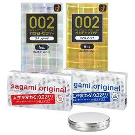 コンドーム 0.02mm 使い比べセット オカモト ゼロツー スタンダード リアルフィット サガミオリジナル 4箱セット オリジナルケース付き