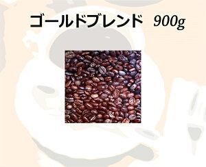 和光のコーヒー ゴールドブレンド900g (コーヒー/コーヒー豆)