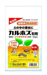 エムシー緑化 園芸用カルホス粉剤 1kg