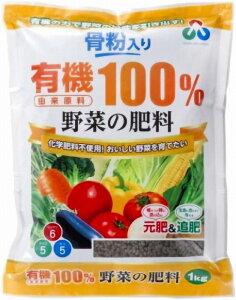朝日工業 骨粉入り有機由来原料100%野菜の肥料 1kg