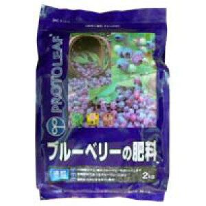 プロトリーフ ブルーベリーの肥料 2kg【メーカー直送の為代引不可】【送料無料】
