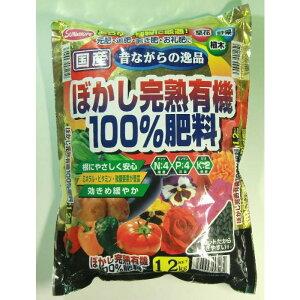 サンアンドホープ ぼかし完熟有機100%肥料(国産) 1.2kg