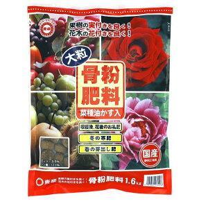 東商 骨粉肥料 大粒 1.6kg