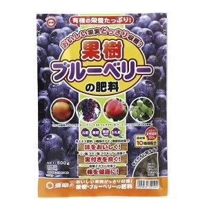 東商 果樹・ブルーベリーの肥料 500g【メーカー直送の為代引不可】【送料無料】