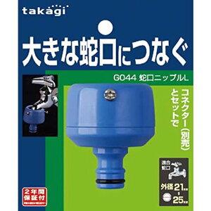 タカギ 蛇口ニップルL(FJ) G044FJ【メーカー直送の為代引不可】【送料無料】