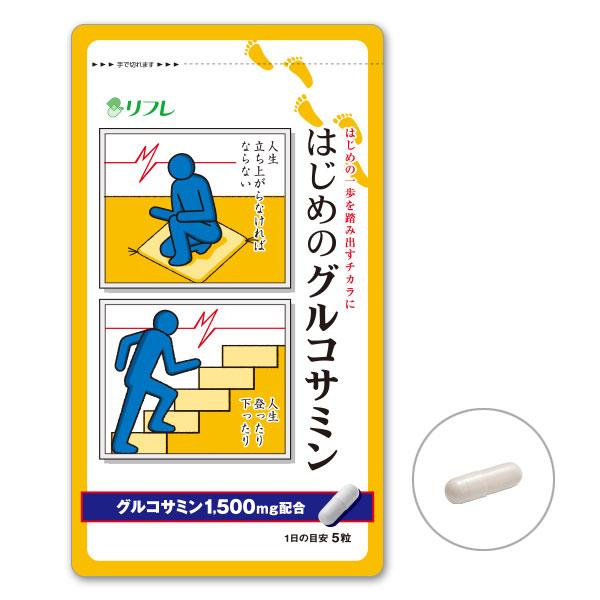 はじめのグルコサミン【送料無料】グルコサミン1500mg配合 コンドロイチン コラーゲン サプリメント