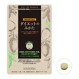 【機能性表示食品】ダイエットのみかたアフリカマンゴノキ デキストリン サラシア ショウガ ビタミンB2