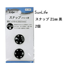 SunLife スナップ 黒 21mm 2個付 | スナップボタン ホック 和裁 洋裁 サンライフ ソーイング用品 裁縫道具 手作り ハンドメイド