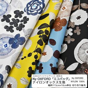 [数量5個から承ります] NyOXFORD 「エコバッグ」北欧風 大花柄 ナイロンオックス生地 約115cm幅×10cm単位計り売り| コットン プリント 布 雑貨 花柄 モチーフ インテリア 切り売り 手芸 手作り ハ