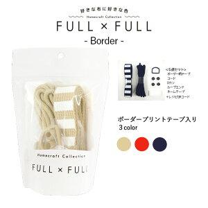 副資材セット FULL×FULL Border 全3色 [ テープ・Dカン・コード・ループエンド・ネームテープ ] 5点セット販売 レシピQRコード付き | フルフル 縞 持ち手 紐 作り方 レッスンバッグ お着替え袋 巾