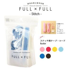 副資材セット FULL×FULL Stitch 全6色 [ テープ・Dカン・コード・ループエンド・ネームテープ ] 5点セット販売 レシピQRコード付き | 持ち手 紐 作り方 レッスンバッグ お着替え袋 巾着 シューズバ