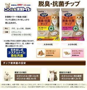 【送料無料】ニャンとも清潔トイレ脱臭・抗菌チップ(2.5L*18コ入)[花王ネコ猫砂にゃんとも]